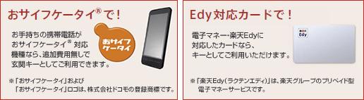 おサイフケータイ、Edy対応カードをキーとしてご利用いただけます
