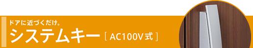 ドアに近づくだけ。システムキー AC100V式