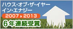 ハウス・オブ・ザ・イヤー・イン・エナジー 2013