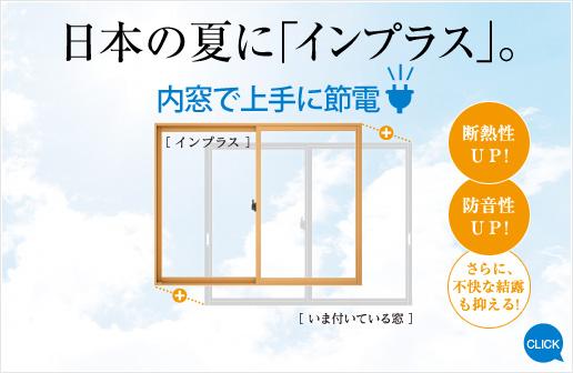 内窓で上手に節電!日本の夏に「インプラス」。