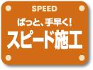 スピード施工