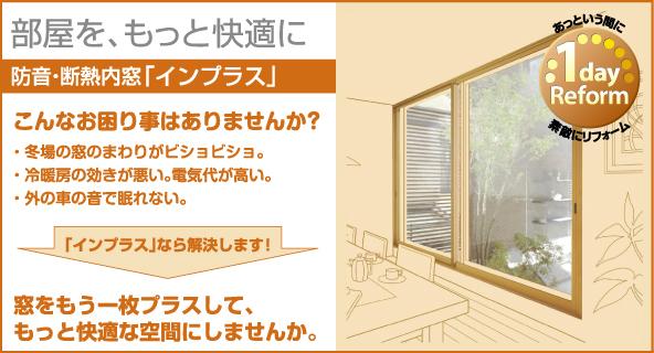 防音断熱窓「インプラス」